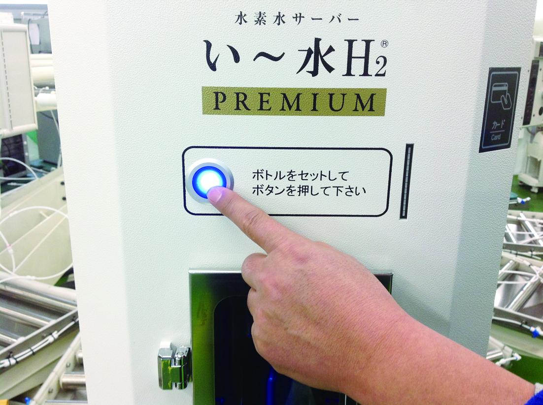 水素水自販機